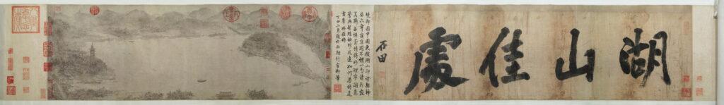 Lin Haizhong 林海钟, discourses on Chinese painting Li Song, West Lake 26.7x 85 cm