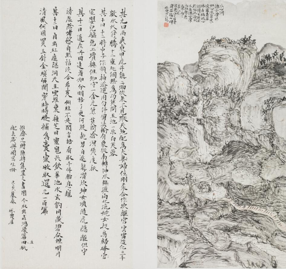 Lin Haizhog, Xinguo sketch album 《兴国写生册》 Lin Haizhong 林海钟, discourses on Chinese painting