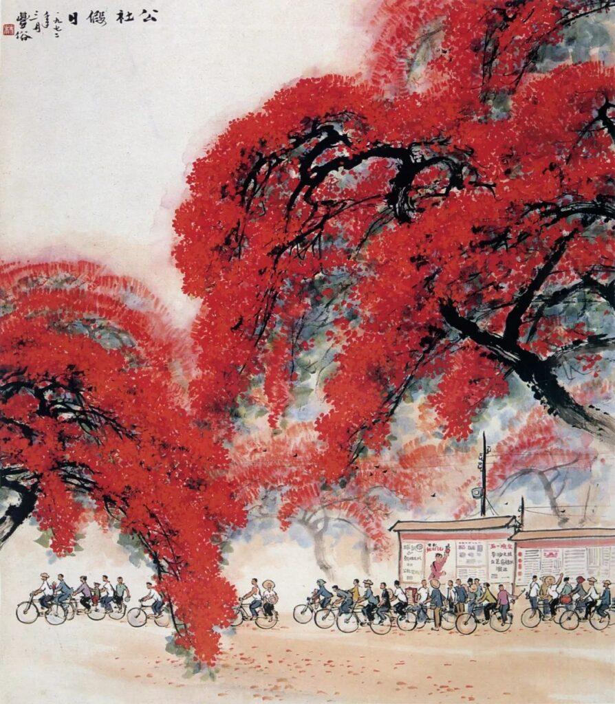 Compromising Spirit of Lingnan School of Painting  Lin Fengsu, Common Holidays 《公社假日》