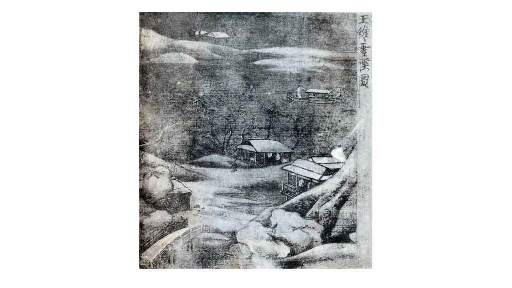 Reclusive culture in Chinese Mountain and Water painting Wang Wei 王维 (701-761), Snowy Stream 《雪溪图》
